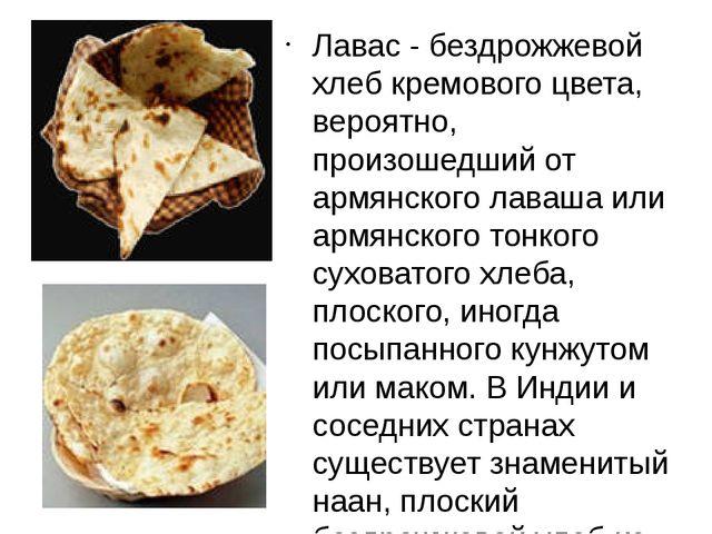 Лавас - бездрожжевой хлеб кремового цвета, вероятно, произошедший от армянск...