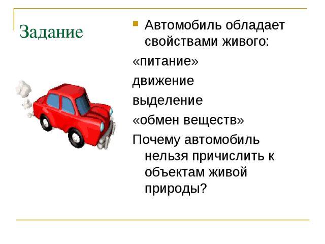 Задание Автомобиль обладает свойствами живого: «питание» движение выделение «...