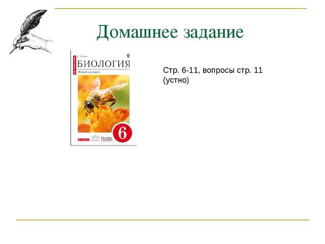 Домашнее задание Стр. 6-11, вопросы стр. 11 (устно)