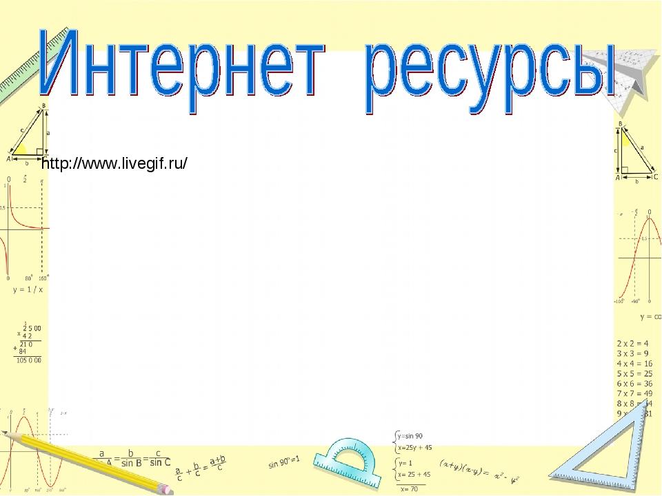 http://www.livegif.ru/