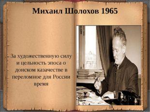 Михаил Шолохов 1965 За художественную силу и цельность эпоса о донском казаче