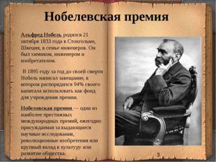 Нобелевская премия Альфред Нобель родился 21 октября 1833 года в Стокгольме,