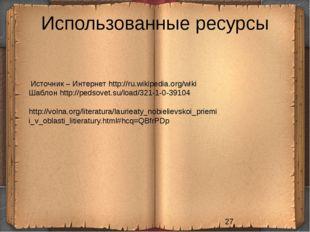 Использованные ресурсы Источник – Интернет http://ru.wikipedia.org/wiki Шабло