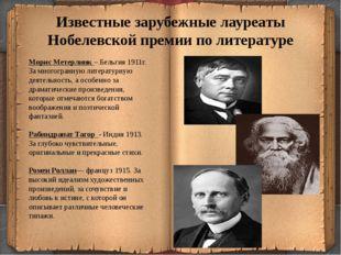 Известные зарубежные лауреаты Нобелевской премии по литературе Морис Метерлин