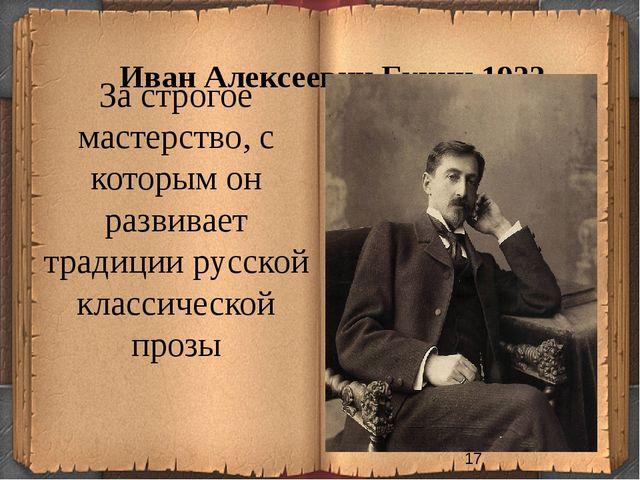 Иван Алексеевич Бунин 1933 За строгое мастерство, с которым он развивает тра...
