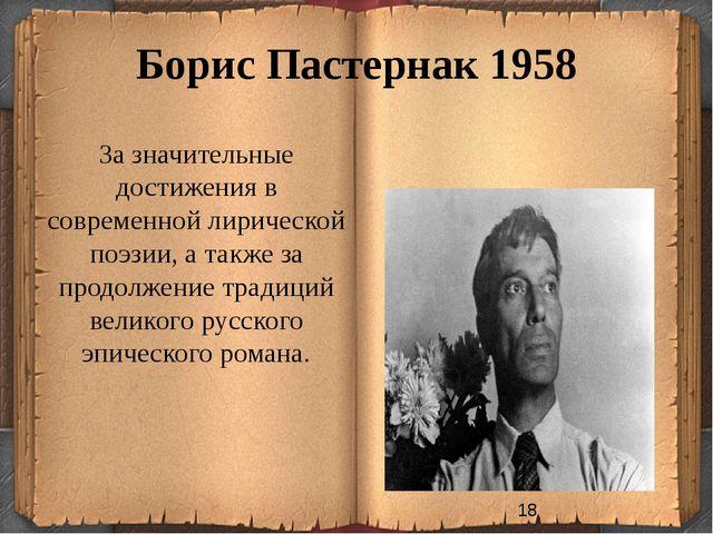 Борис Пастернак 1958 За значительные достижения в современной лирической поэз...