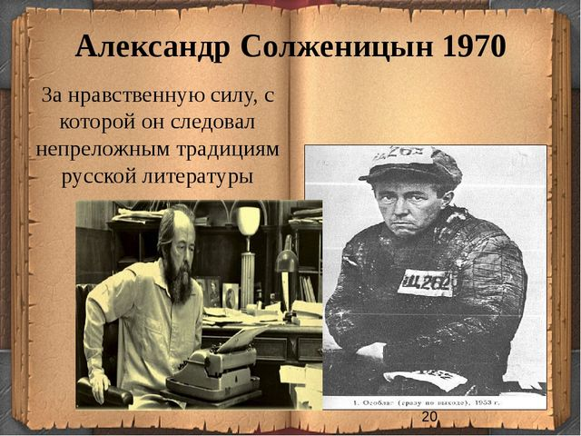 Александр Солженицын 1970 За нравственную силу, с которой он следовал непрело...