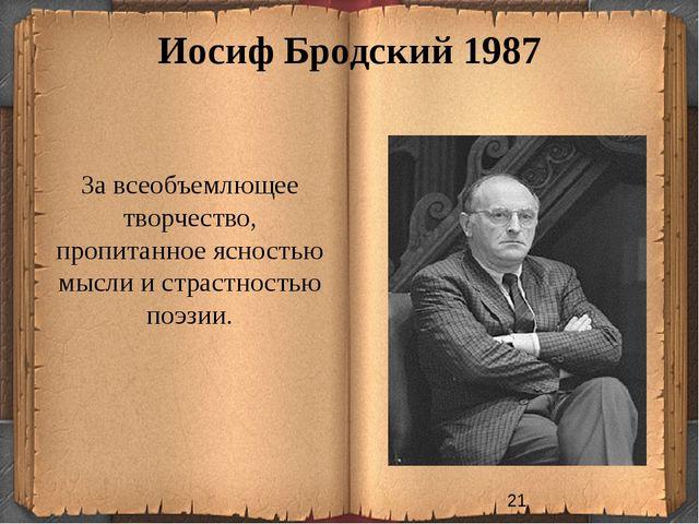Иосиф Бродский 1987 За всеобъемлющее творчество, пропитанное ясностью мысли и...