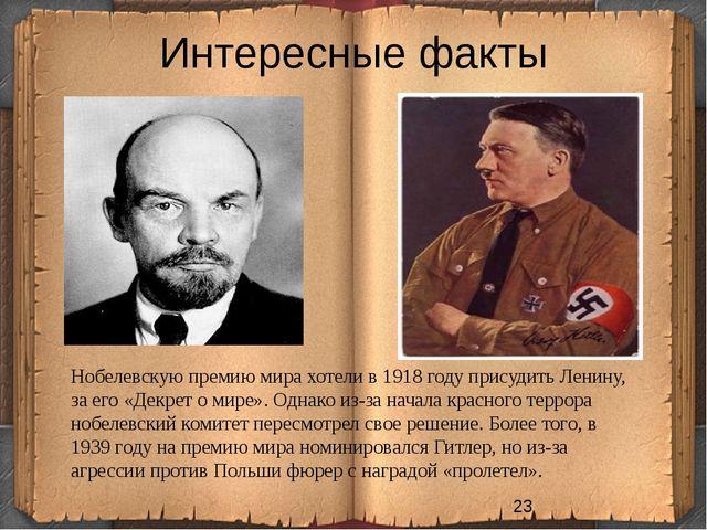 Интересные факты Нобелевскую премию мира хотели в 1918 году присудить Ленину,...