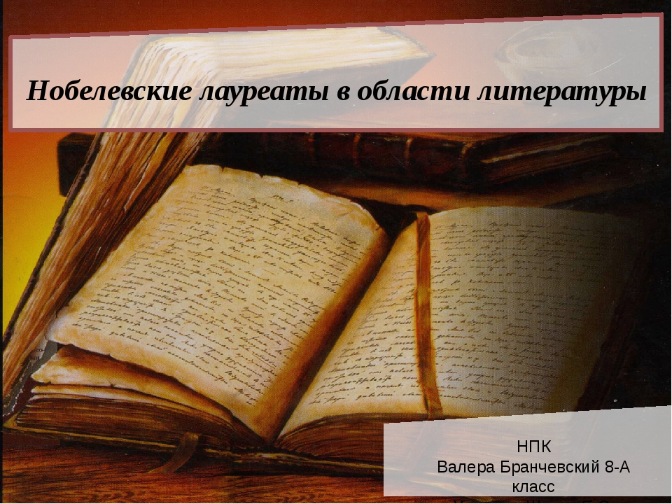 Нобелевские лауреаты в области литературы НПК Валера Бранчевский 8-А класс У...