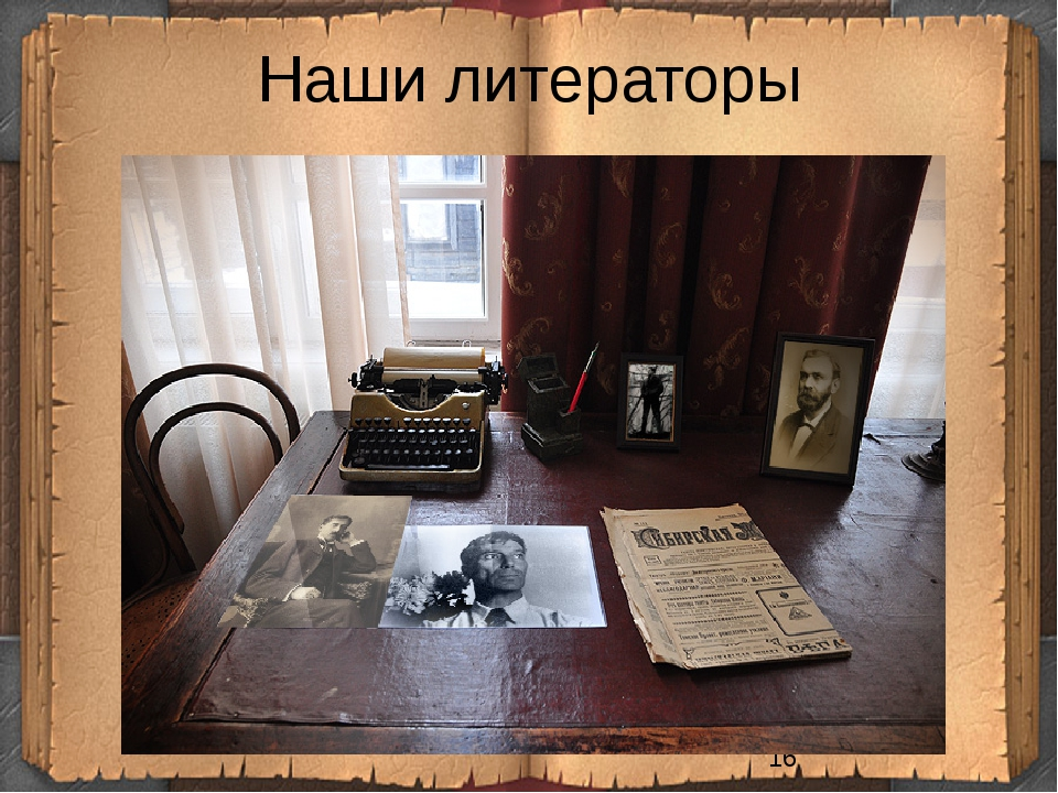 Наши литераторы