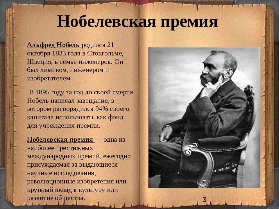 Нобелевская премия Альфред Нобель родился 21 октября 1833 года в Стокгольме,...