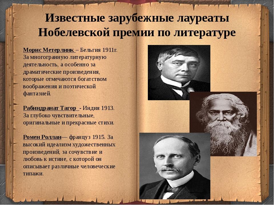Известные зарубежные лауреаты Нобелевской премии по литературе Морис Метерлин...