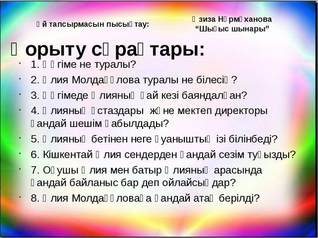 Қорыту сұрақтары: 1. Әңгіме не туралы? 2. Әлия Молдағұлова туралы не білесің?...