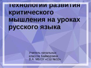 Использование технологии развития критического мышления на уроках русского я