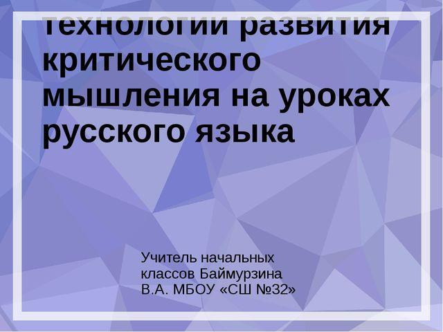 Использование технологии развития критического мышления на уроках русского я...