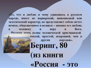 «То, что я люблю и чему удивляюсь в русском народе, имеет не варварский, живо