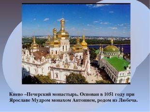 Киево –Печерский монастырь. Основан в 1051 году при Ярославе Мудром монахом А