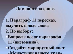 Домашнее задание. 1. Параграф 11 пересказ, выучить новые слова 2. По выбору: