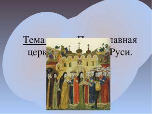 Тема урока: Православная церковь в Древней Руси. {