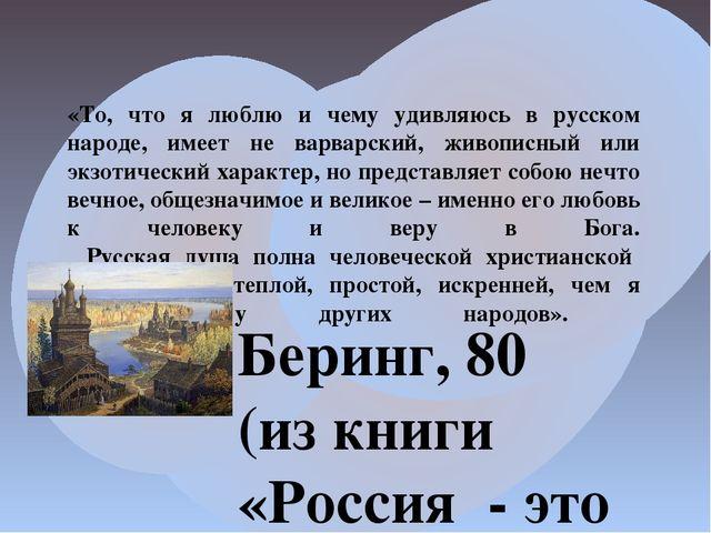 «То, что я люблю и чему удивляюсь в русском народе, имеет не варварский, живо...