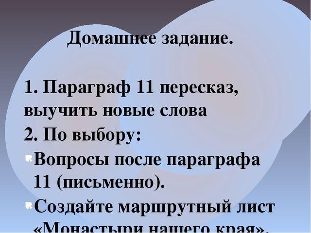 Домашнее задание. 1. Параграф 11 пересказ, выучить новые слова 2. По выбору:...