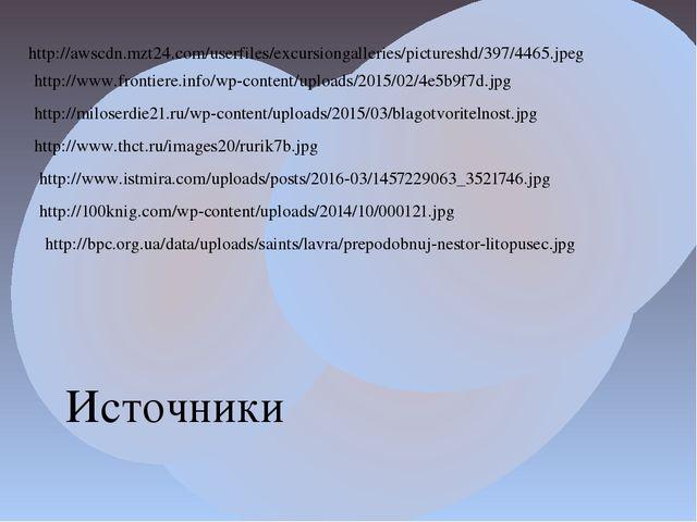 Источники http://awscdn.mzt24.com/userfiles/excursiongalleries/pictureshd/397...