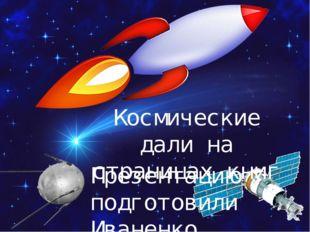 Космические дали на страницах книг Презентацию подготовили Иваненко Л.Г., учи