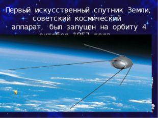 ПервыйискусственныйспутникЗемли, советскийкосмический аппарат,был запущ