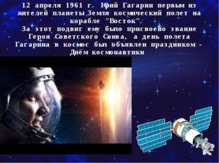 12 апреля 1961 г. Юрий Гагарин первым из жителей планеты Земля космический по