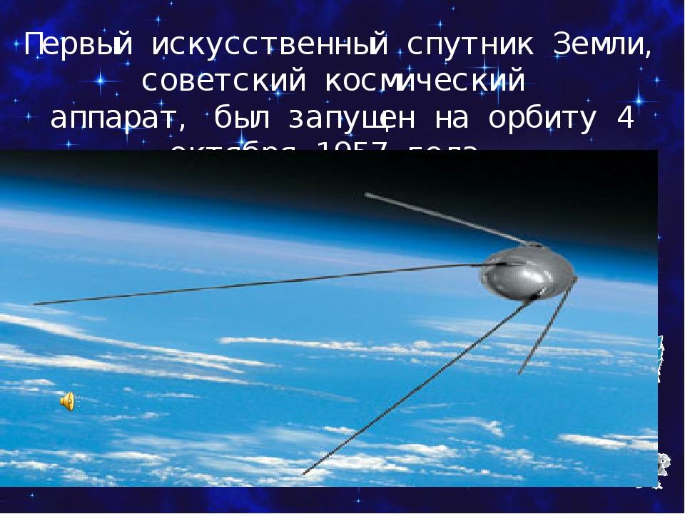 ПервыйискусственныйспутникЗемли, советскийкосмический аппарат,был запущ...