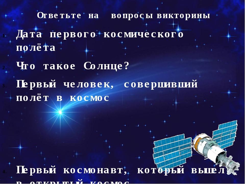 Ответьте на вопросы викторины Дата первого космического полёта Что такое Солн...