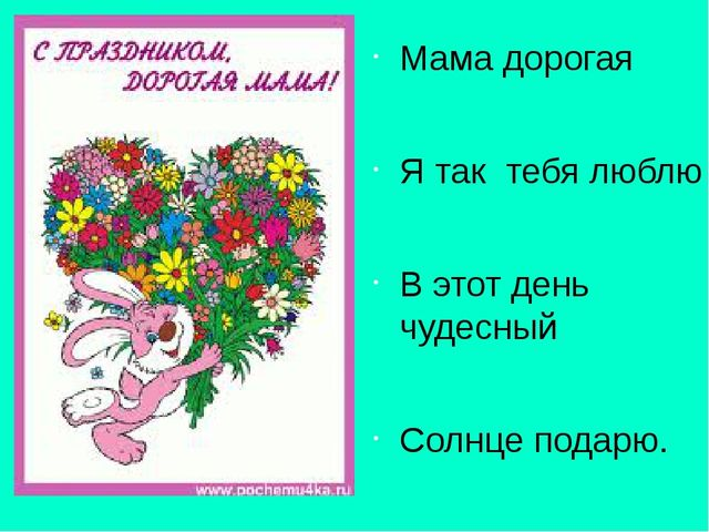 Мама дорогая Я так тебя люблю В этот день чудесный Солнце подарю. Твой сын Д...