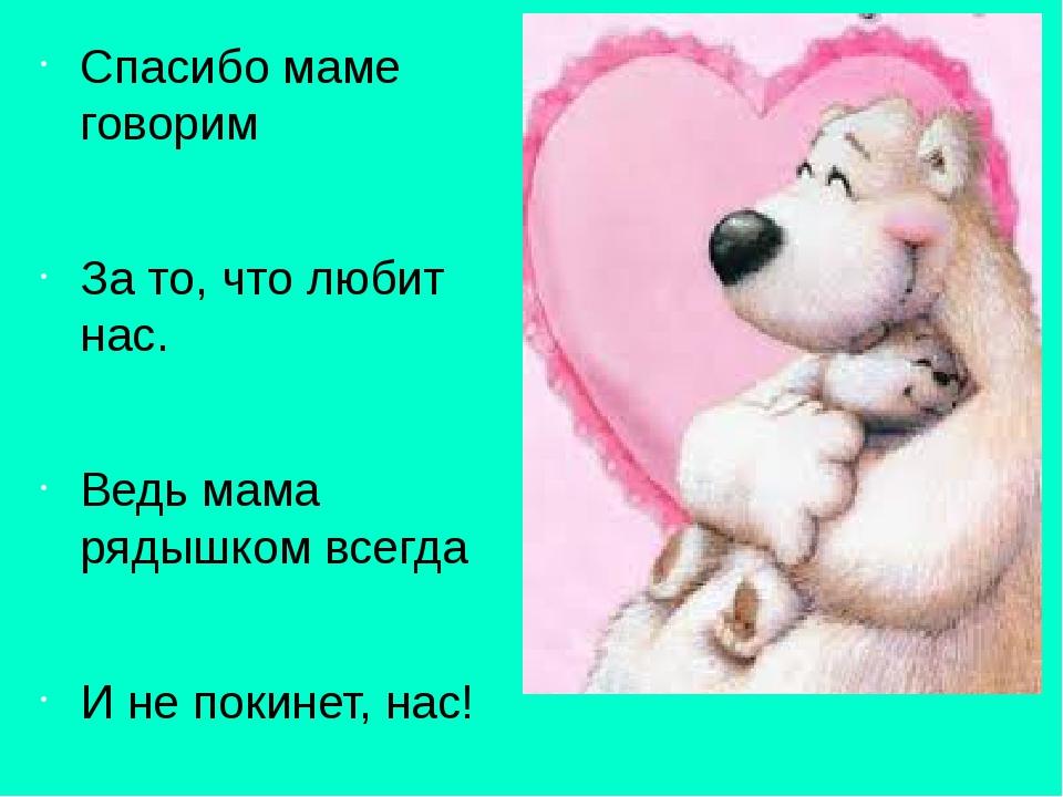 Спасибо мам картинки для детей