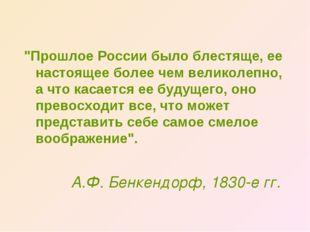 """""""Прошлое России было блестяще, ее настоящее более чем великолепно, а что каса"""