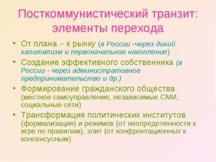 Посткоммунистический транзит: элементы перехода От плана – к рынку (в России
