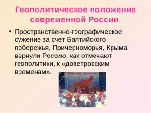 Геополитическое положение современной России Пространственно-географическое с