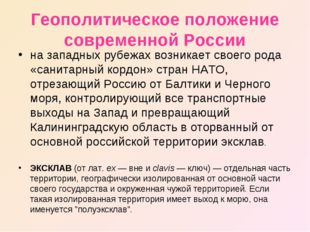 Геополитическое положение современной России на западных рубежах возникает св