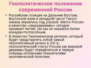 Геополитическое положение современной России Российские позиции на Дальнем Во