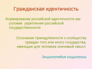 Гражданская идентичность Формирование российской идентичности как условие укр