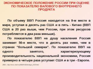 ЭКОНОМИЧЕСКОЕ ПОЛОЖЕНИЕ РОССИИ ПРИ ОЦЕНКЕ ПО ПОКАЗАТЕЛЮ ВАЛОВОГО ВНУТРЕННЕГО