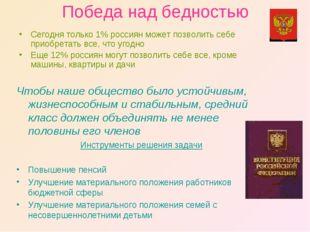 Победа над бедностью Сегодня только 1% россиян может позволить себе приобрета