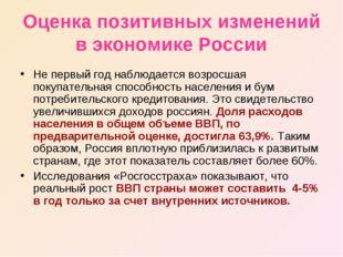 Оценка позитивных изменений в экономике России Не первый год наблюдается возр