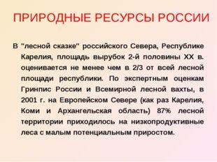 """ПРИРОДНЫЕ РЕСУРСЫ РОССИИ В """"лесной сказке"""" российского Севера, Республике Кар"""