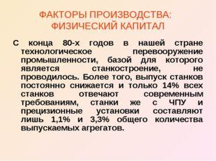 ФАКТОРЫ ПРОИЗВОДСТВА: ФИЗИЧЕСКИЙ КАПИТАЛ С конца 80-х годов в нашей стране те