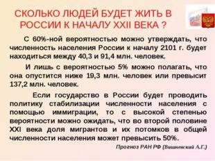 С 60%-ной вероятностью можно утверждать, что численность населения России к