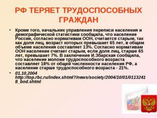 РФ ТЕРЯЕТ ТРУДОСПОСОБНЫХ ГРАЖДАН Кроме того, начальник управления переписи на