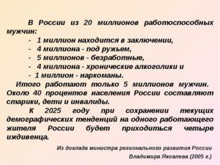 В России из 20 миллионов работоспособных мужчин: - 1 миллион находится в за
