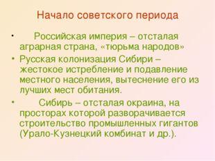 Начало советского периода  Российская империя – отсталая аграрная стра
