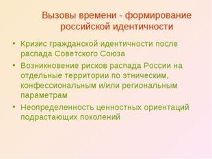 Вызовы времени - формирование российской идентичности Кризис гражданской иден